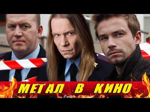 Метал в кино 1 | Тяжёлый русскоязычный рок в отечественных фильмах