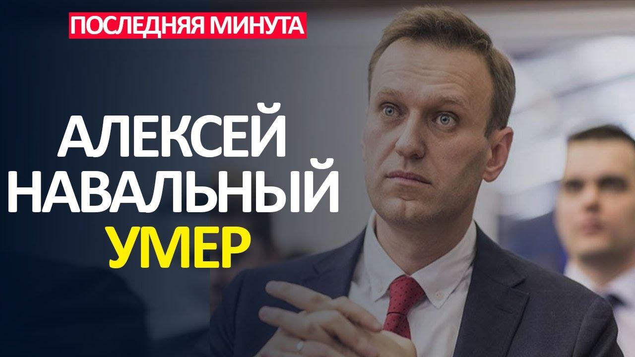 новости москвы навальный последние