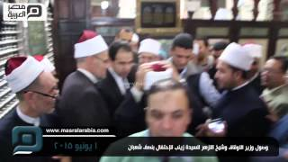 مصر العربية | وصول وزير الاوقاف وشيخ الازهر للسيدة زينبc للإحتفال بنصف شعبان