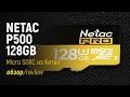 Самая популярная и очень быстрая карта памяти из Китая - Netac P500 128Gb micro SDXC UHS-3