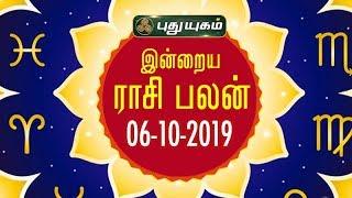இன்றைய ராசி பலன் | Indraya Rasi Palan | தினப்பலன் | Mahesh Iyer | 06/10/2019 | Puthuyugam TV
