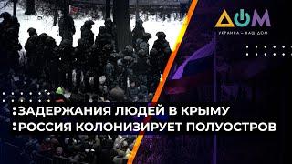 Задержания людей в Крыму на митингах, РФ продолжает колонизацию полуострова. Подробности