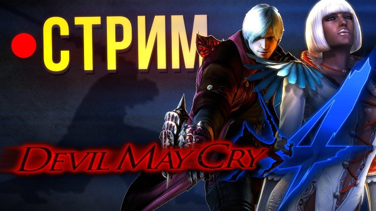 Стрим: Devil May Cry 4