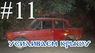 #11 Усиление крыши ВАЗ-2106 Корч для кросса(, 2017-01-25T14:05:55.000Z)