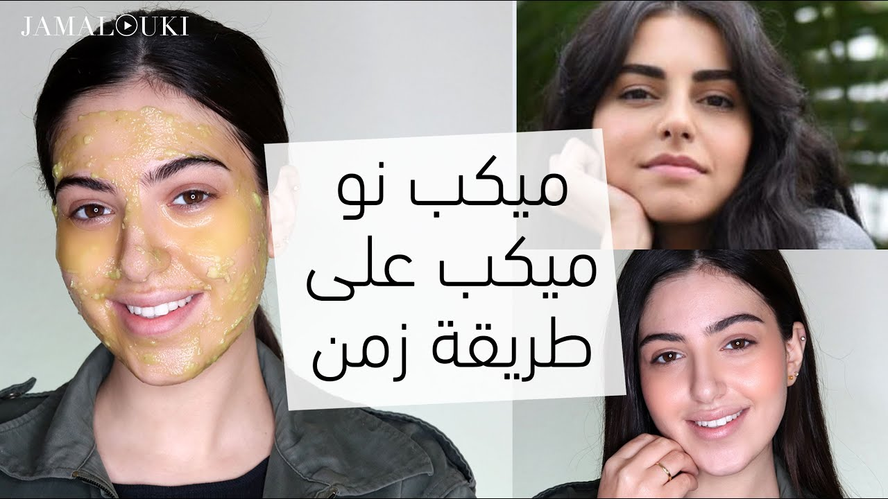 3 خلطات طبيعية، روتين بسيط وخطوات مكياج سريع لبشرة صافية مثل فاليري أبو شقرا في مسلسل لا حكم عليه