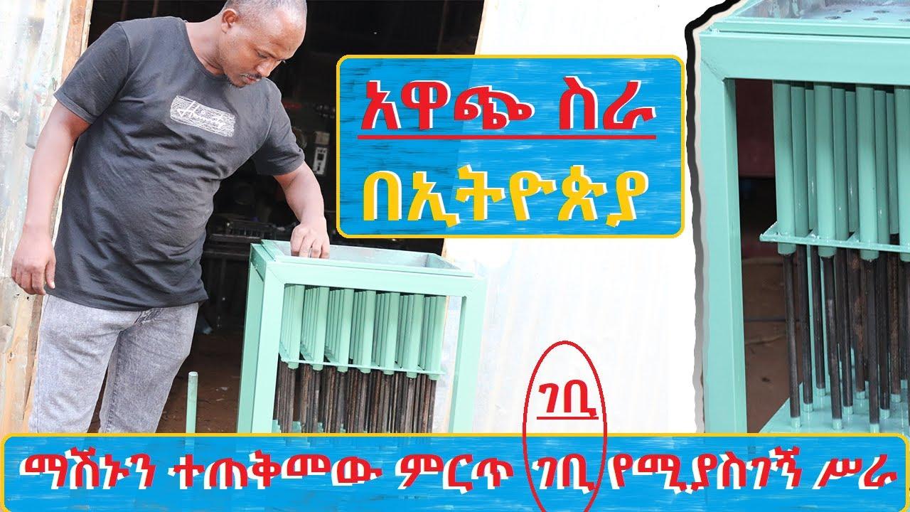 ኢትዮጵያ ውስጥ አዋጭ ስራ መስራት ይፈልጋሉ ?/ best business idea in Ethiopia.