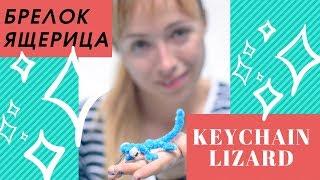 Diy lizard keychain // Брелок ящерица из синельной проволоки.