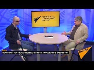 Политолог Ростислав Ищенко о визите Порошенко в Вашингтон. Выпуск от 21.06.2017 thumbnail