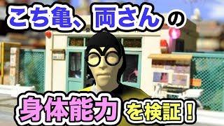 【物理エンジン】こち亀、両さんの身体能力を検証【不死身】 thumbnail