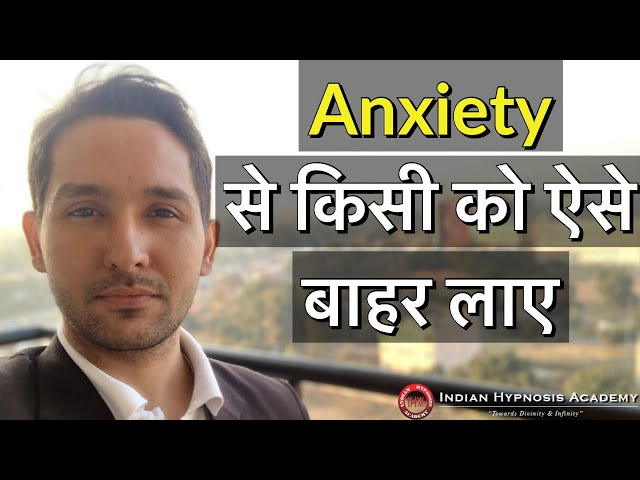 How to Help Your Friend From Overcoming Anxiety ? (in Hindi)