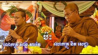 បុណ្យពុទ្ធាភិសេក , San Pheareth 2019 , លោកគ្រូ និត សេដ្ឋា , san pheareth dhamma talk 2018