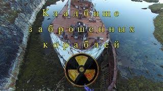 Кладбище радиоактивных кораблей? Мурманская область. cemetery of abandoned ships