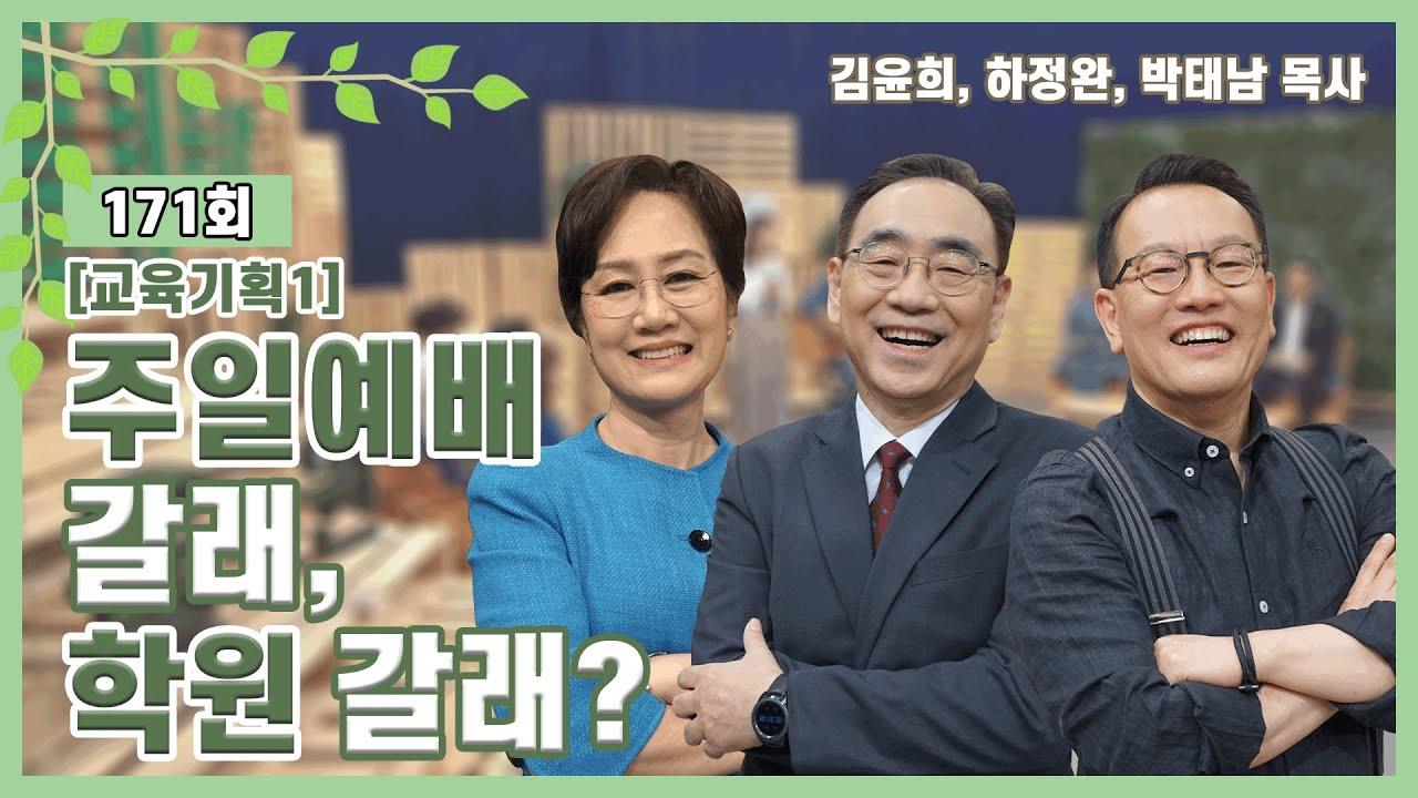 [교육기획1] 주일예배 갈래, 학원 갈래?ㅣ김윤희, 하정완, 박태남 목사ㅣCBSTV 올포원 171회