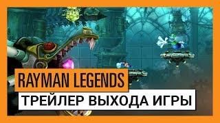 Rayman Legends: Definitive Edition - Трейлер Выхода Игры
