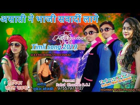 New Timli 2019/Sohan Bhai & Toral Rathwa // अछाती ने भाजी स्वादी लागें// Achhati Ne Bhaji