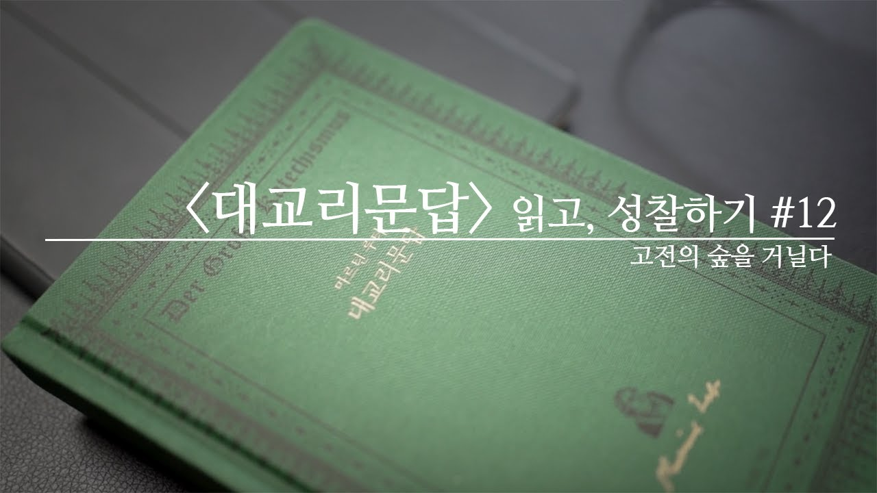 고전의 숲을 거닐다 ⎮ [대교리문답] 읽고, 성찰하기 #12 ⎮ 김기석 목사