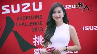 2018 ISUZU 職人挑戰賽-3分鐘回顧