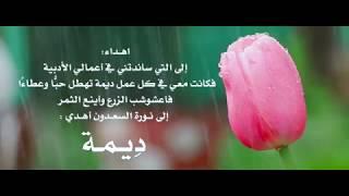 دِيـمــة _ أمل الشقير ~ أسامة السلمان