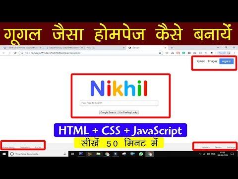 How To Create Custom Google Homepage Using HTML, CSS, JavaScript | गूगल जैसा होमपेज कैसे बनायें