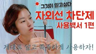 #10 여름맞이 시즌 3 (자외선 차단제 사용백서 1편…