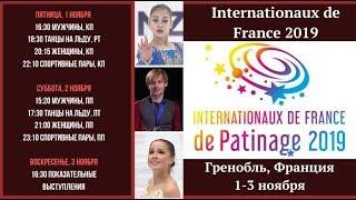 Загитова и Косторная в Гренобле Расписание Гран При Франция 2019