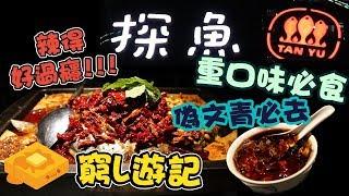 [窮L遊記·深圳篇] #04 探魚︱重口味必食!辣得過癮!偽文青必去!食得又睇得~