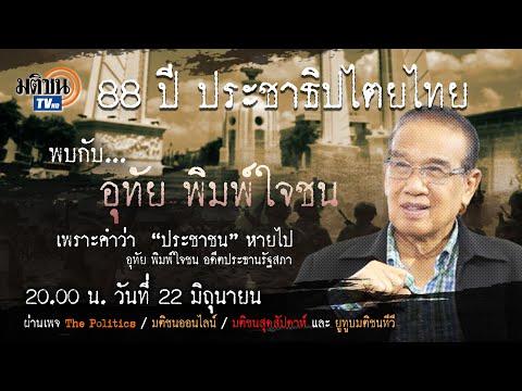 ประชาชนหายไปไหน?! คำถามจาก 'อุทัย พิมพ์ใจชน' ในวาระ 88 ปี ประชาธิปไตยไทย : Matichon TV