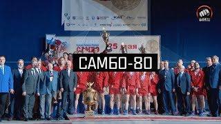 «Самбо-80». Документальный фильм