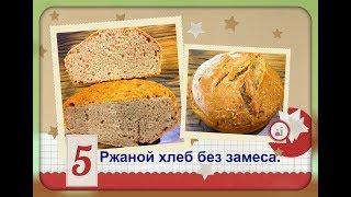 Ржаной хлеб для ленивых, без замеса/быстро,просто!
