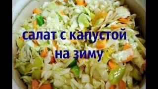 """Салат с КАПУСТОЙ на зиму """"ОХОТНИЧИЙ"""""""