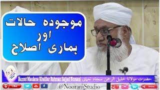 Maujooda Halaat Aur hamari Islah| by Hazrat Maulana Khalilur Rahman Sajjad Nomani DB Latest Speech