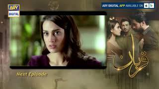 Qurban Episode 19 & 20 ( Teaser ) - ARY Digital Drama