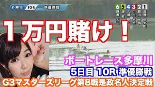 硬いレースに1万円賭けてみた!【ボートレース多摩川 準優勝戦】