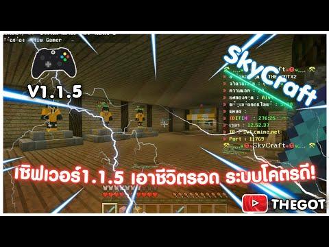 SkyCraft I โปรโหมดเซิฟเวอร์1.1.5 ในมือถือ เอาชีวิตรอด ระบบโคตรดี! แมพเยอะ! Minecraft