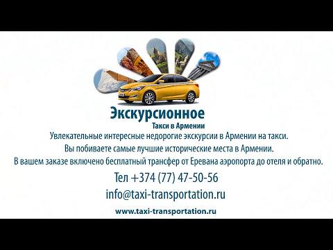 Экскурсионное Такси в Армении