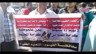 أخبار اليوم   ثورة المعلمين على فساد الوزارة