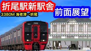 [JR九州] 折尾駅新駅舎 前面展望 /海老津→折尾(5番線)