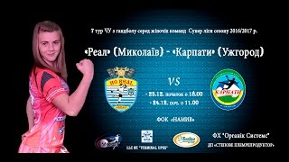 ON-LINE. «Реал» (Миколаїв) – «Карпати» (Ужгород). 24 грудня 2016 року. Початок о 11:00, Другий матч