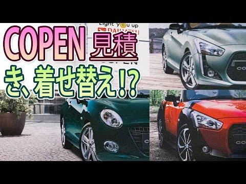 【ダイハツ コペン】着せ替え!?軽自動車のオープンカー!!