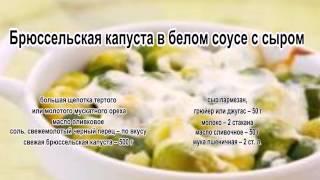 Как приготовить брюссельскую капусту.Брюссельская капуста в белом соусе с сыром