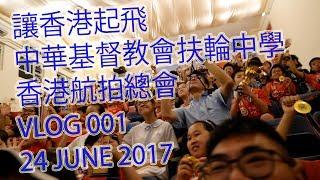 讓香港起飛  中華基督教會扶輪中學 香港航拍總會 VLOG