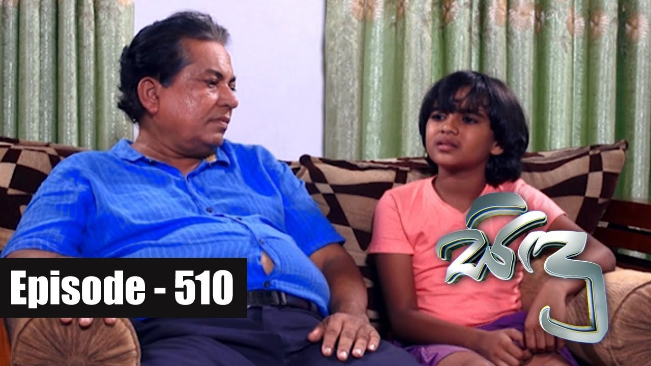 Sidu | Episode 510 20th July 2018
