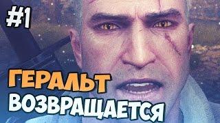 Witcher 3 Прохождение на русском - ВОЗВРАЩЕНИЕ ГЕРАЛЬТА - Часть 1