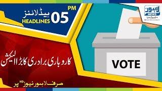 05 PM Headlines | Lahore News HD | 25 September 2018