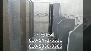 화장실큐비클칸막이공사/수장공사/소변기칸막이공사
