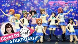 【ラブライブ】START:DASH!! Cover by Saaii 歌詞付(声…