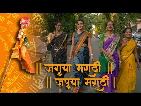 🚩||जगुया मराठी जपूया मराठी|| 🚩 || Jaguya Marathi Japuya Marathi || Marathi New Year || Short Film ||