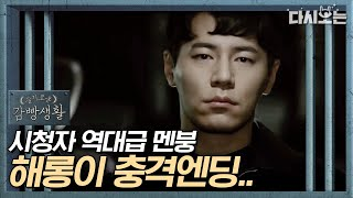 (ENG/SPA/IND) [#PrisonPlaybook] Shocking Ending that Put Everyone in Confusion #Official_Cut #Diggle
