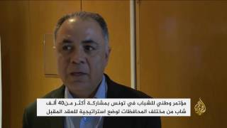 مؤتمر وطني للشباب في تونس