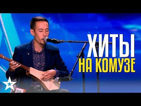 ХИТЫ на КОМУЗЕ! Музыкальный Виртуоз Аман Токтобай из Кыргызстана!
